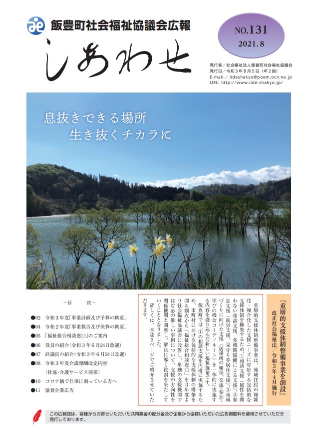 【お知らせ】機関誌「しあわせ」131号を発行しました:画像