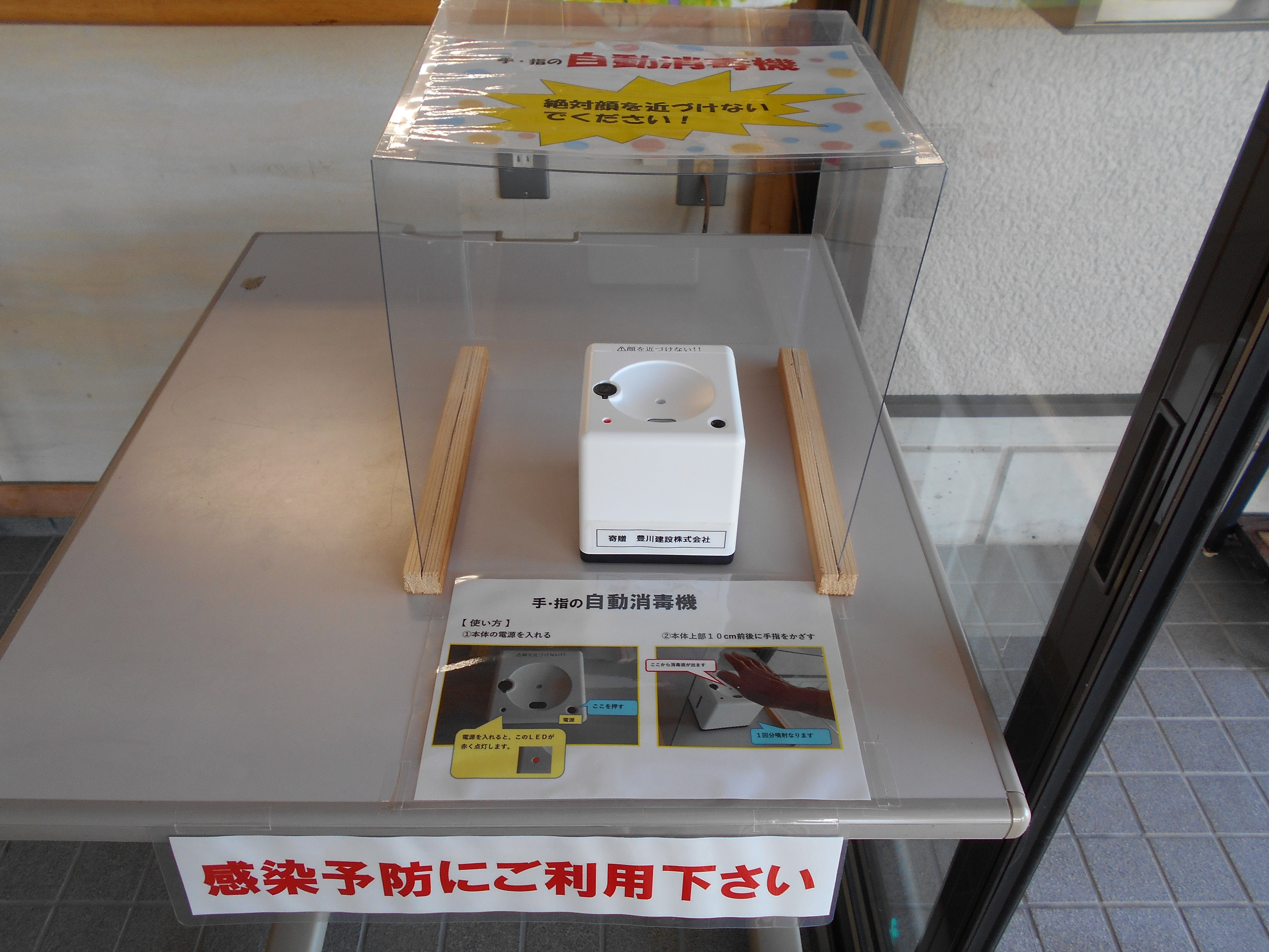 手・指のアルコール消毒自動噴霧機器設置(西部地区公民館):画像