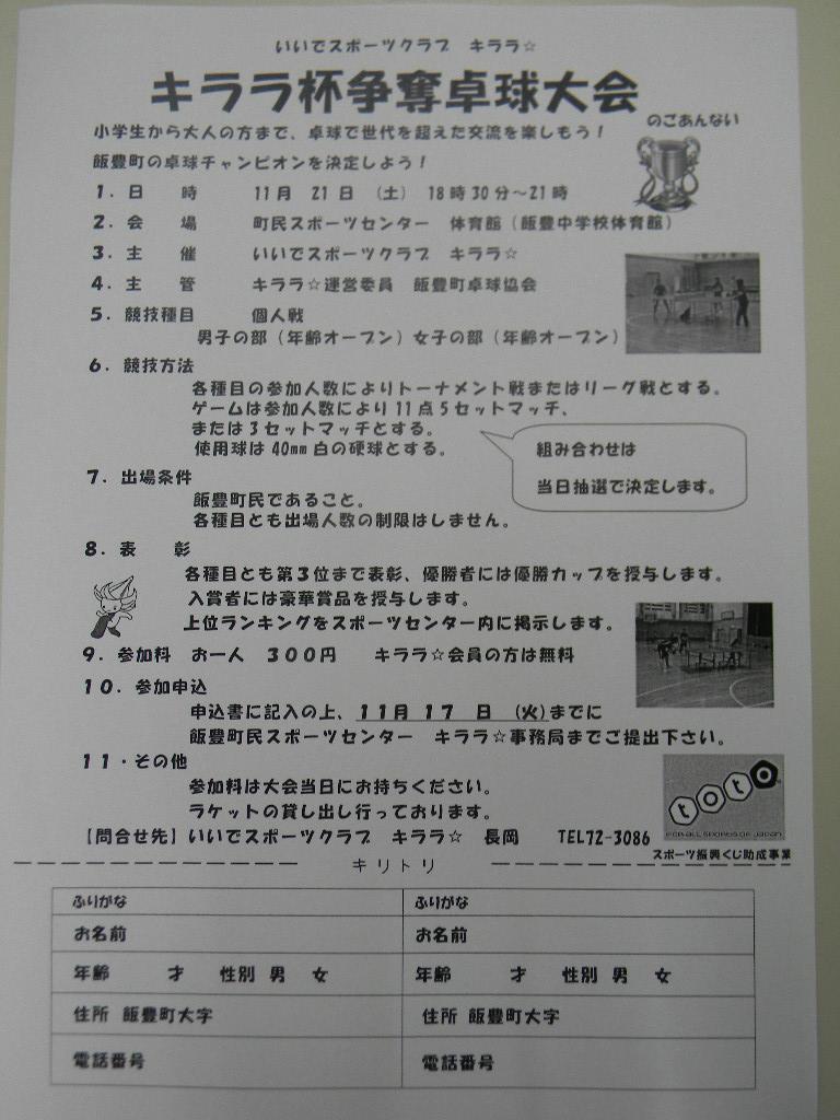 キララ☆杯卓球大会のご案内:画像