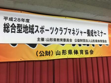 2016/06/19 14:05/クラブマネジャー養成セミナー