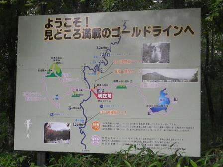 2016/07/27 19:30/磐梯山トレッキング