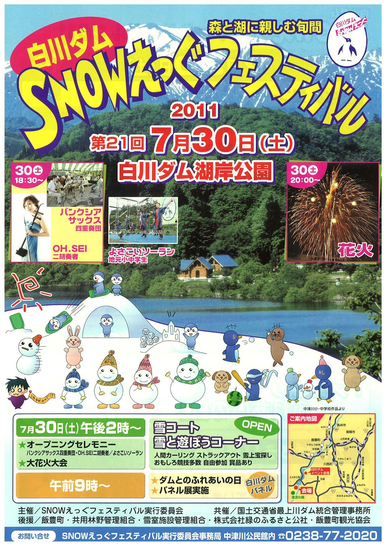 6/29 SNOWえっぐフェスティバル2011!!