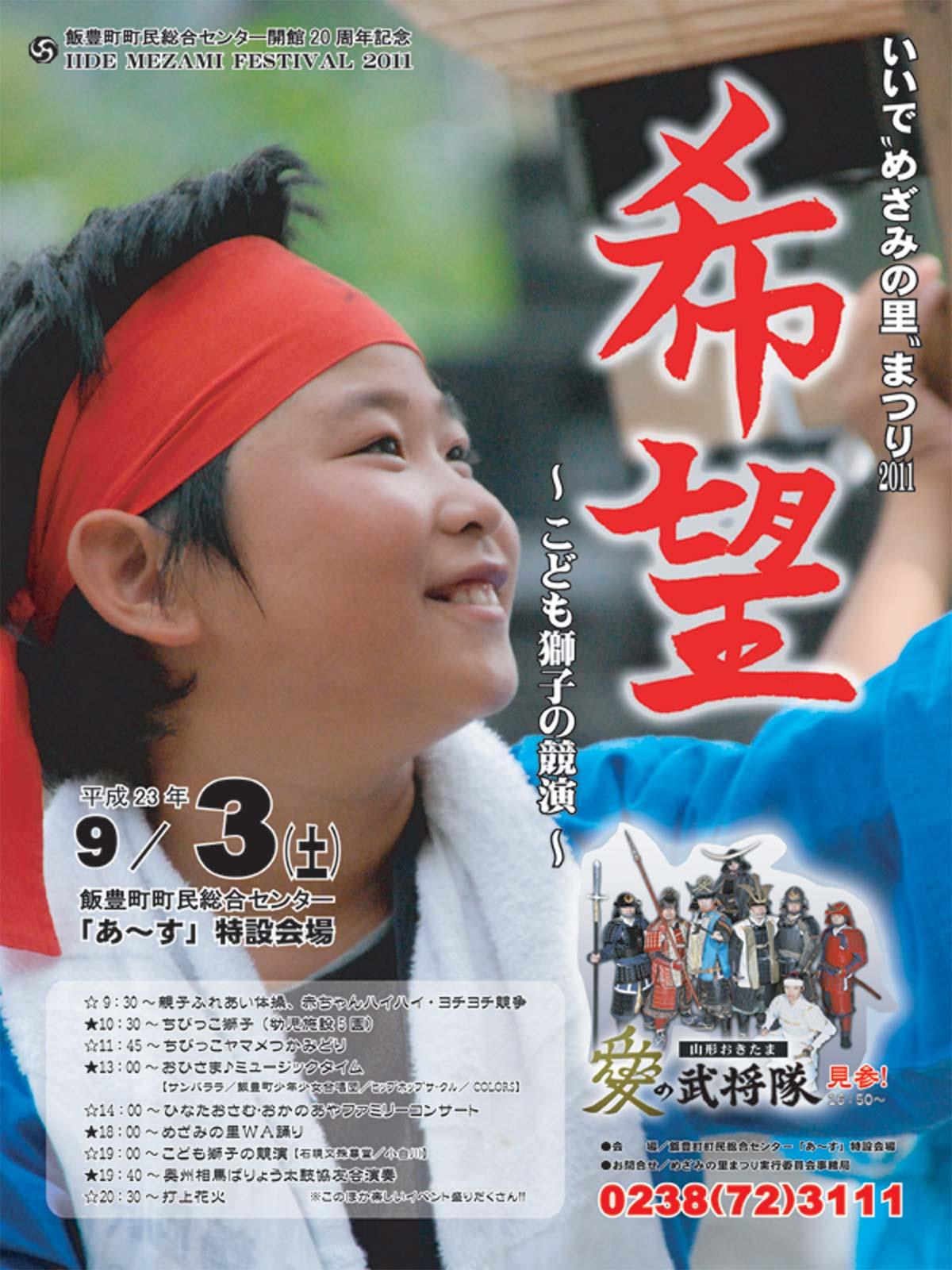"""8/10 9月3日に開催! いいで""""めざみの里""""祭り2011 希望 ~子供獅子の競演~"""