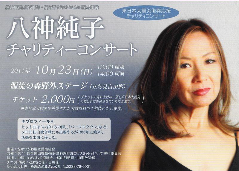 【八神純子チャリティコンサート】開催!10/23(日)14:00~