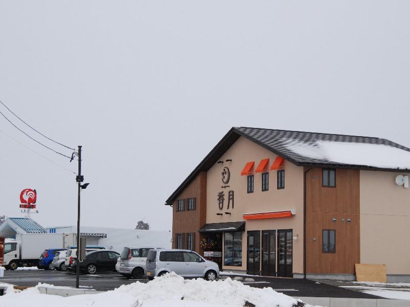 いいでの和洋菓子屋「香月」さんが萩生に移転しました~!