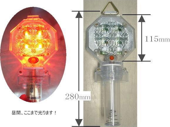 LEDスタミナ注意灯 フラッシュ光太郎