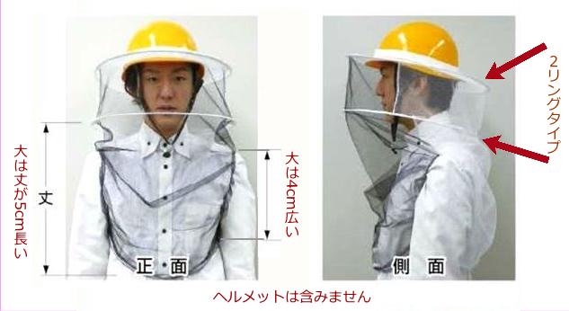 ハチ防蜂ネット