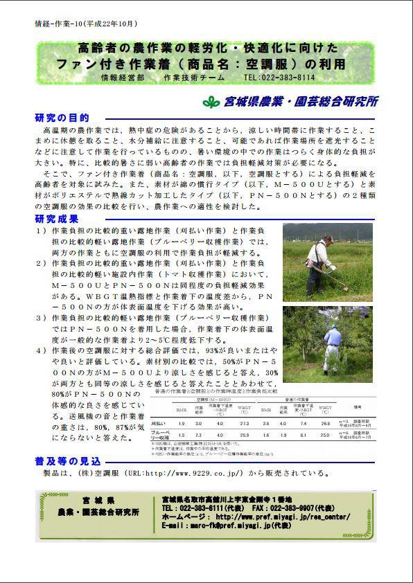 宮城県調査結果 ファン付き作業着(空調服)で軽労化・快適化:画像