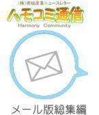 ハモコミ通信2015 メール版