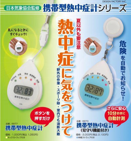 携帯型熱中症計:画像