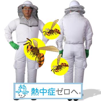 蜂退治 蜂対策【防蜂用空調服】 BPH-500A
