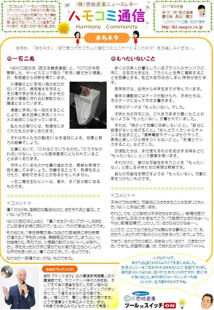 ハモコミ通信2017 8月号:画像
