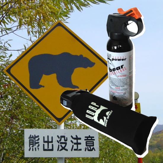 UDAP 熊撃退スプレー【非可燃ガス】:画像
