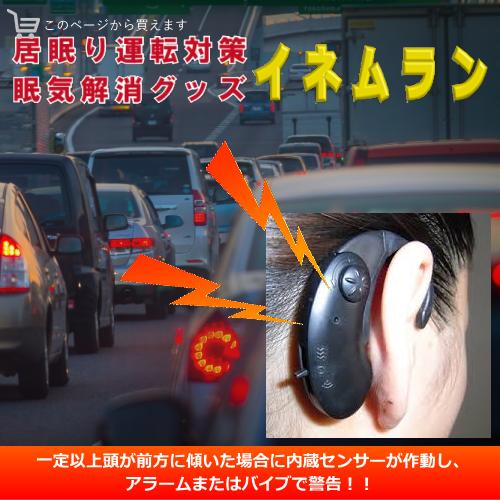 居眠り運転対策【イネムラン】眠気覚まし 眠気防止グッズ:画像