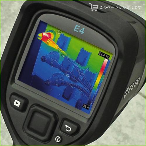 赤外線サーモグラフィ  フリアーExシリーズ