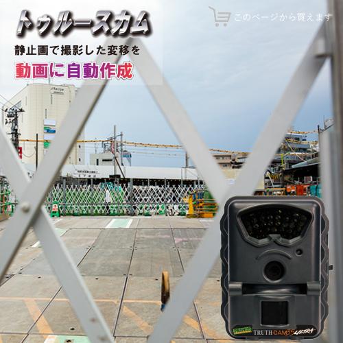 トゥルースカム  タイムラプス(コマ送り動画) 屋外型センサーカメラ 送料無料 :画像