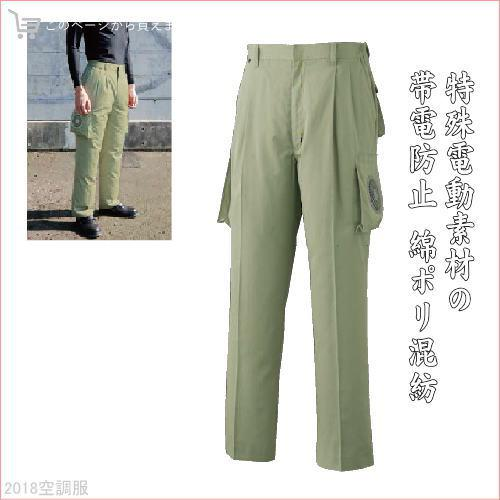 空調服のズボン 0730G22【帯電防止作業用素材】送料無料