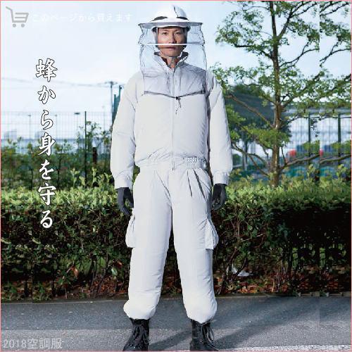 0670G22【防蜂用空調服】蜂の巣対策にファン付き作業着:画像