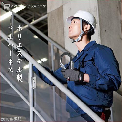 空調服【フルハーネス ポリ製】054FG22(BP-500FH)送料無料:画像