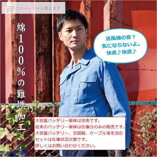 綿難燃空調服 1730G22【面ファスナー】送料無料