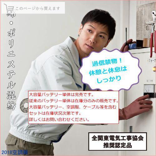 空調服0470G22【綿・ポリ混紡】送料無料