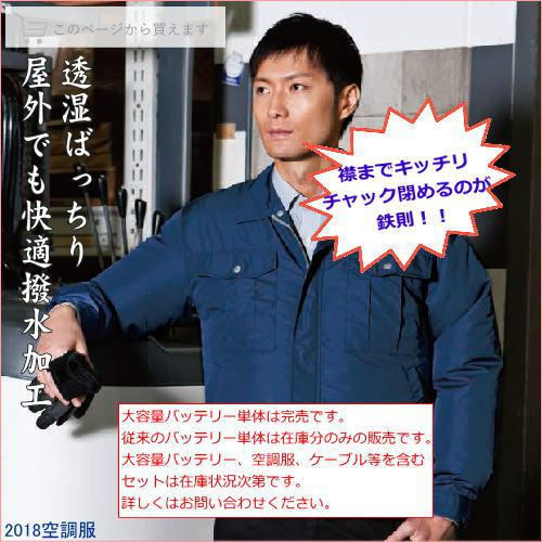 空調服0540G22【ポリ100%】暑さ・熱中症対策、夏の屋外作業に!