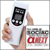 アルコールチェッカー ソシアック・αNEXT(アルファーネクスト)SC-403:画像