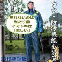 空調服6097G22【レインウエア】送料無料 :画像