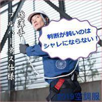 空調服【フルハーネス 綿】055FG22(BM-500FH)送料無料:画像