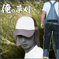 俺の草刈りシリーズ インディゴ・ブラック:画像