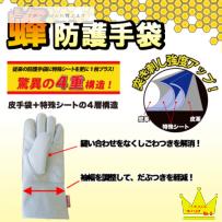 ハチの攻撃から手を守る 「ハチ防護手袋 V-4」蜂退治:画像