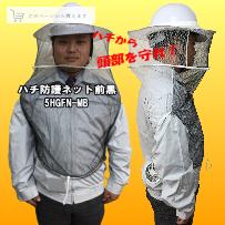 ハチから頭部を守れ!「ハチ防護ネット前黒」 5HGFN-MB  :画像