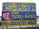 「前山商事不動産部」の画像