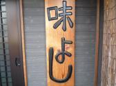 和膳 味よし 山形県川西町の会席・割烹料理店〜季節の和食をご堪能下..