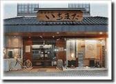 いちまた特選呉服と振袖長井紬レンタル(写真館)