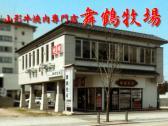 山形牛焼肉専門店「舞鶴牧場」