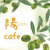 陽Cafe(ひなたカフェ)|亥子屋商店(いのこやしょうてん)