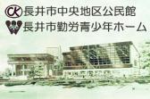 長井市中央地区公民館