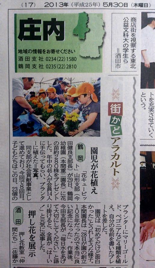 2013/05/30 12:15/山形新聞に掲載いただきました m(__)m