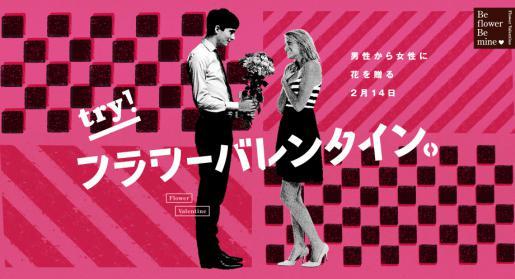 2014/01/28 14:07/今年こそ、フラワーバレンタインをはじめてみませんか?