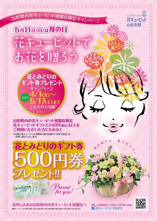 2014/03/28 18:36/花キューピットやまがたのキャンペーンはじまります!(^O^)/