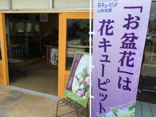 2016/08/04 14:41/お盆のお供え花、新盆初盆の花贈りは、花キューピットのお店で。
