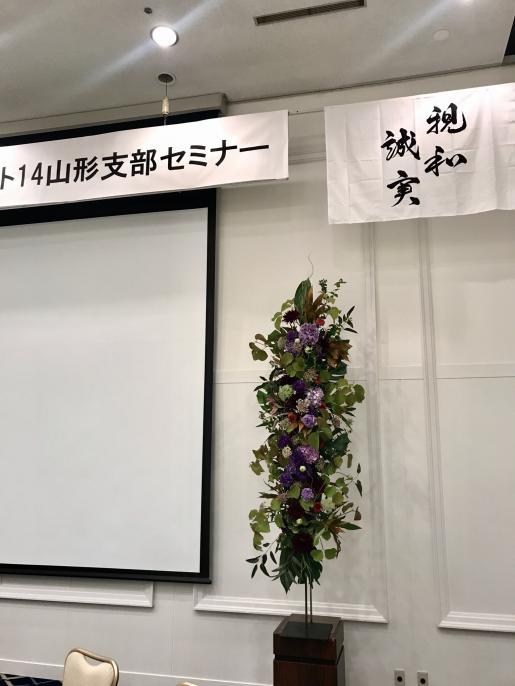 2019/07/16 13:55/花キューピットやまがた 支部総会開催です。