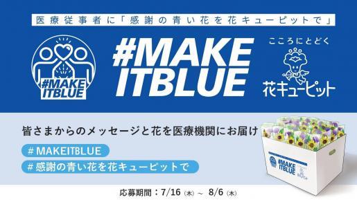 2020/07/20 12:03/感謝を伝える青い花を、メッセージととともにお届けします。