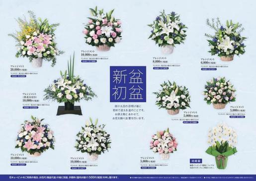 2020/08/06 12:00/お盆の花贈り、花キューピットがお届けいたします。