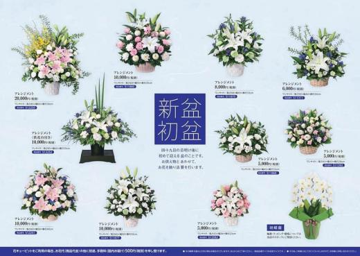 お盆の花贈り、花キューピットがお届けいたします。/