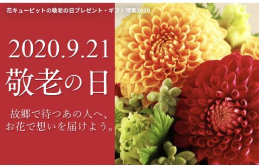 2020/09/02 12:22/敬老の日のフラワーギフトは、花キューピットのお店におまかせください。