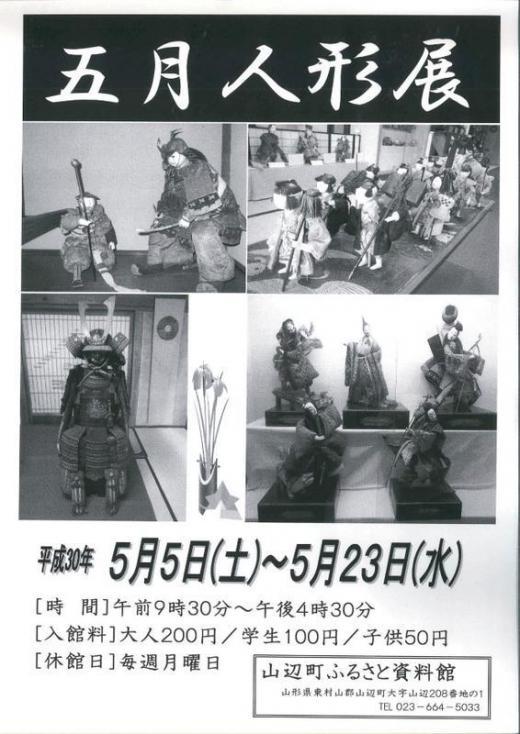 ふるさと資料館『五月人形展』/