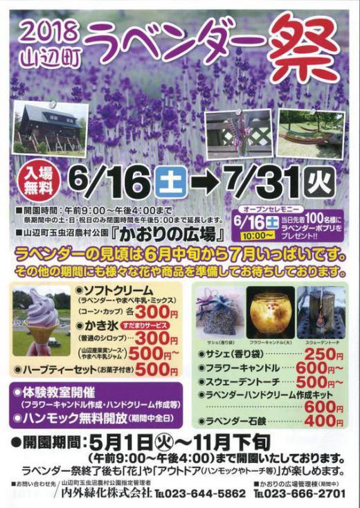 2018山辺町『ラベンダー祭』/