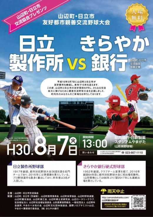 親善交流野球大会 日立製作所VSきらやか銀行/